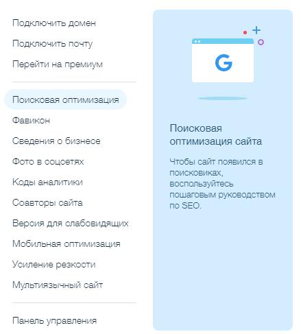 Поисковая оптимизация сайта на Wix