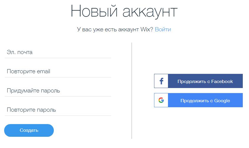 Новый аккаунт Wix