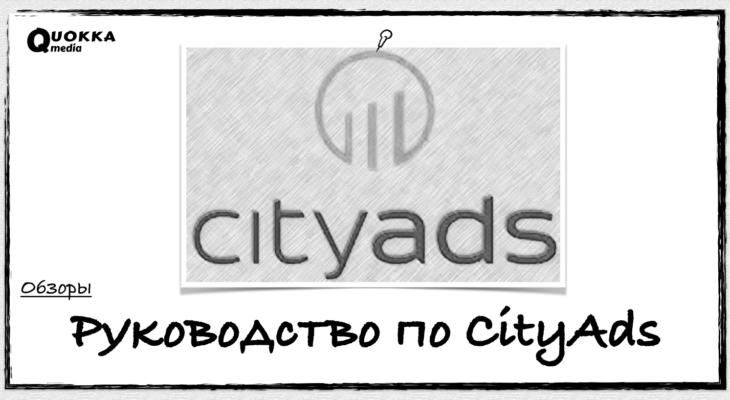 Руководство по CityAds