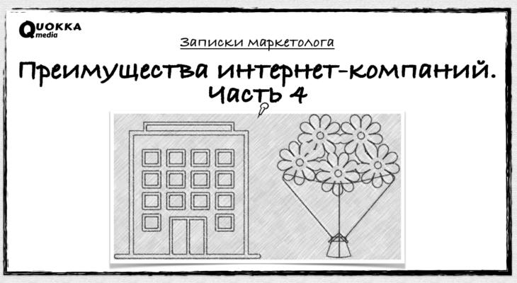 Что считают своими преимуществами российские интернет-компании. Часть 4