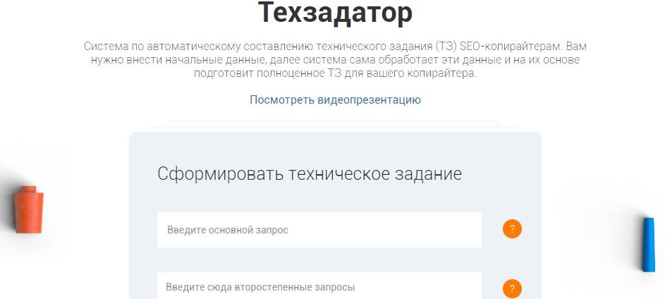 Сервис автоматической генерации ТЗ для копирайтера Техзадатор