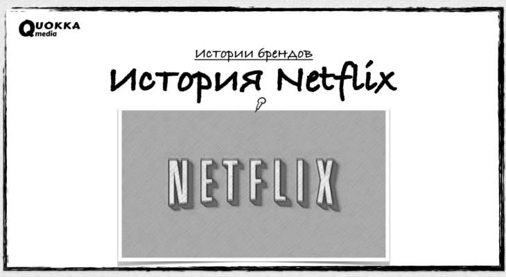 История Netflix