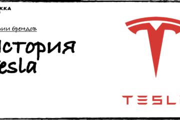История Tesla