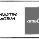 Руководство по amoCRM