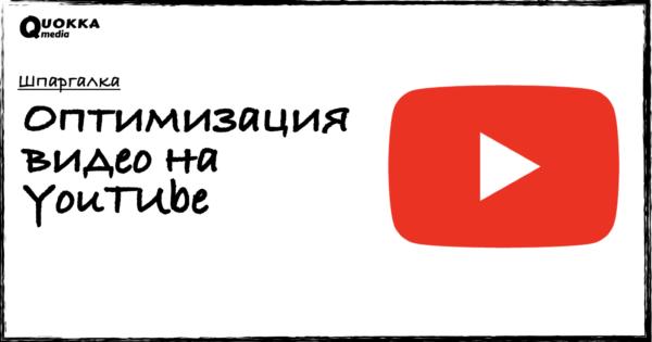 Как оптимизировать видео на YouTube