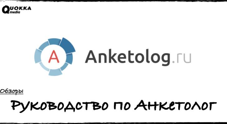 Руководство по Anketolog