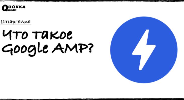 Что такое Google AMP