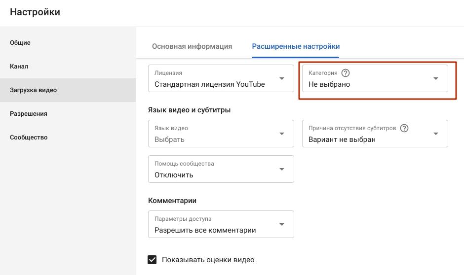 категория youtube