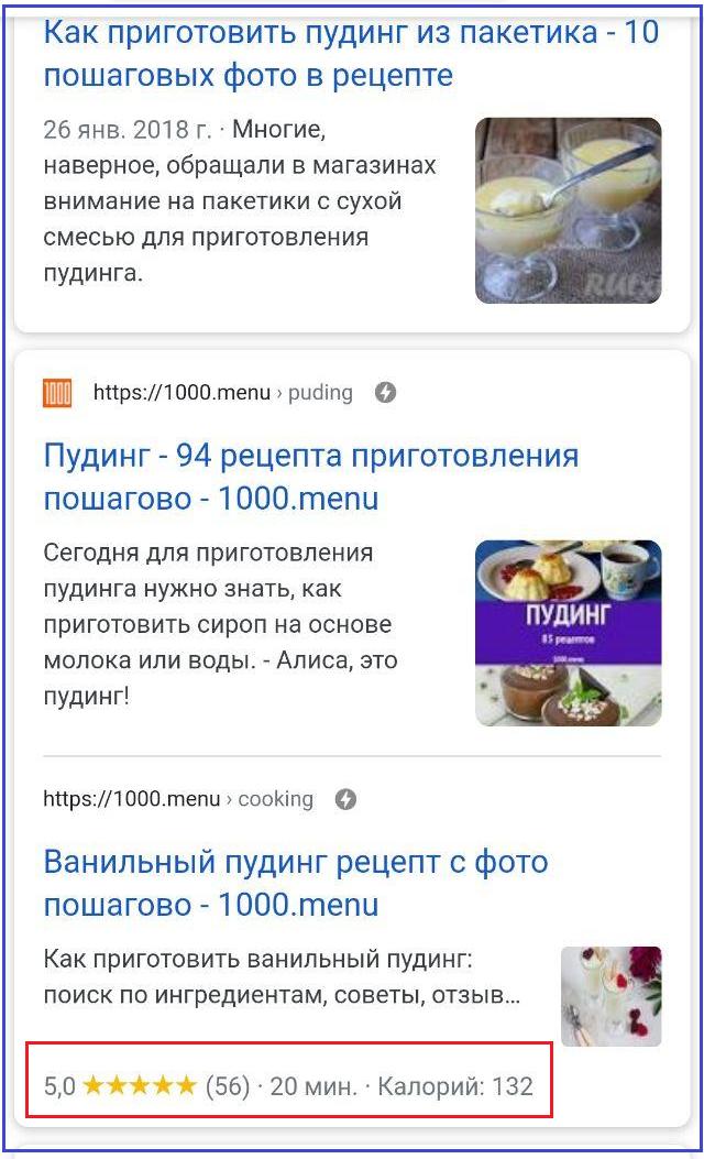 Пример Google AMP-страниц в поисковой выдаче