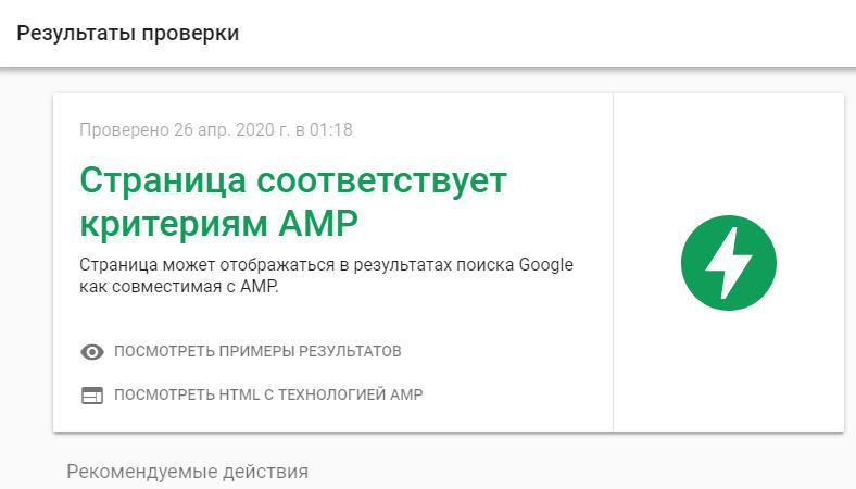 Проверка страницы AMP на ошибки через Google Search Console