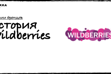 История Wildberries