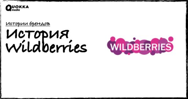 История Wildberries