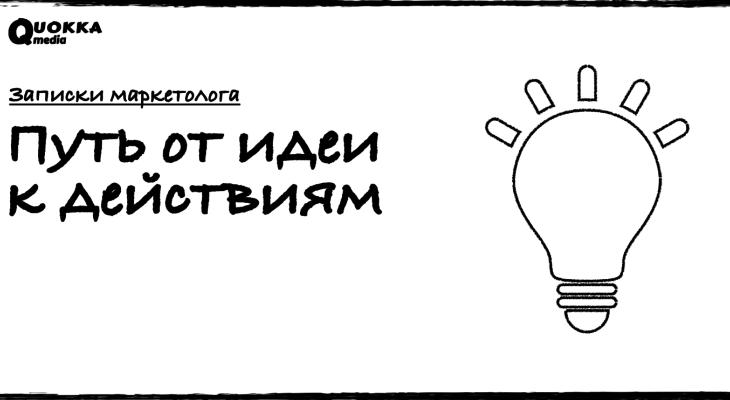 Путь от идеи к действиям