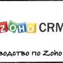 Руководство по Zoho CRM
