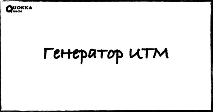 Генератор UTM-меток