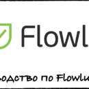 Руководство по Flowlu CRM