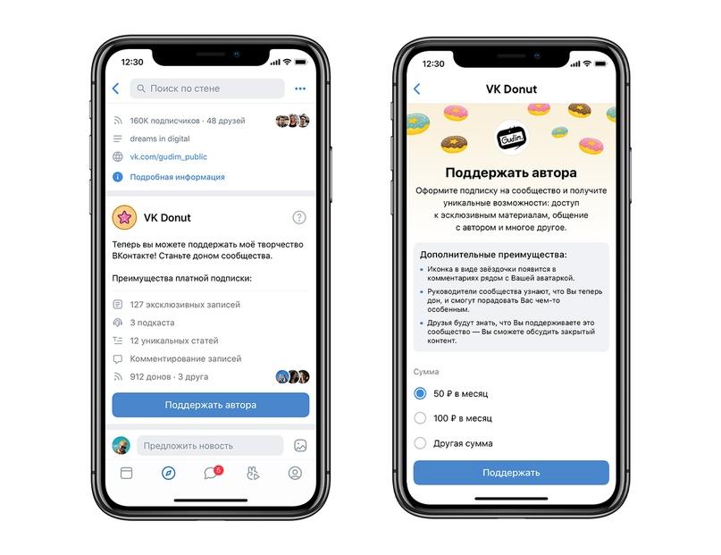 платформа, которая позволит авторам зарабатывать на собственном контенте в сообществах социальной сети Вконтакте