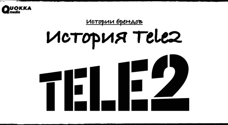 История TELE2