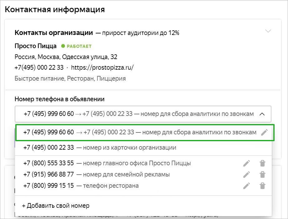 «Яндекс» начал тестировать аналитику звонков в «Директе»