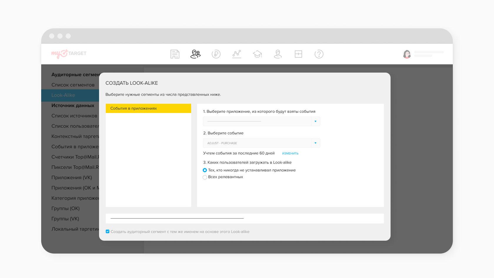 Задайте отрезок времени, за которое исходные пользователи совершали заданные события в приложении