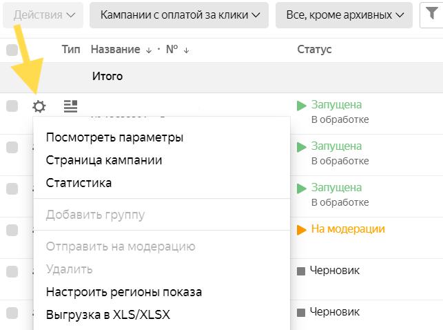 В обновлённом интерфейсе меню и шапка стали такими же как на странице списка кампаний