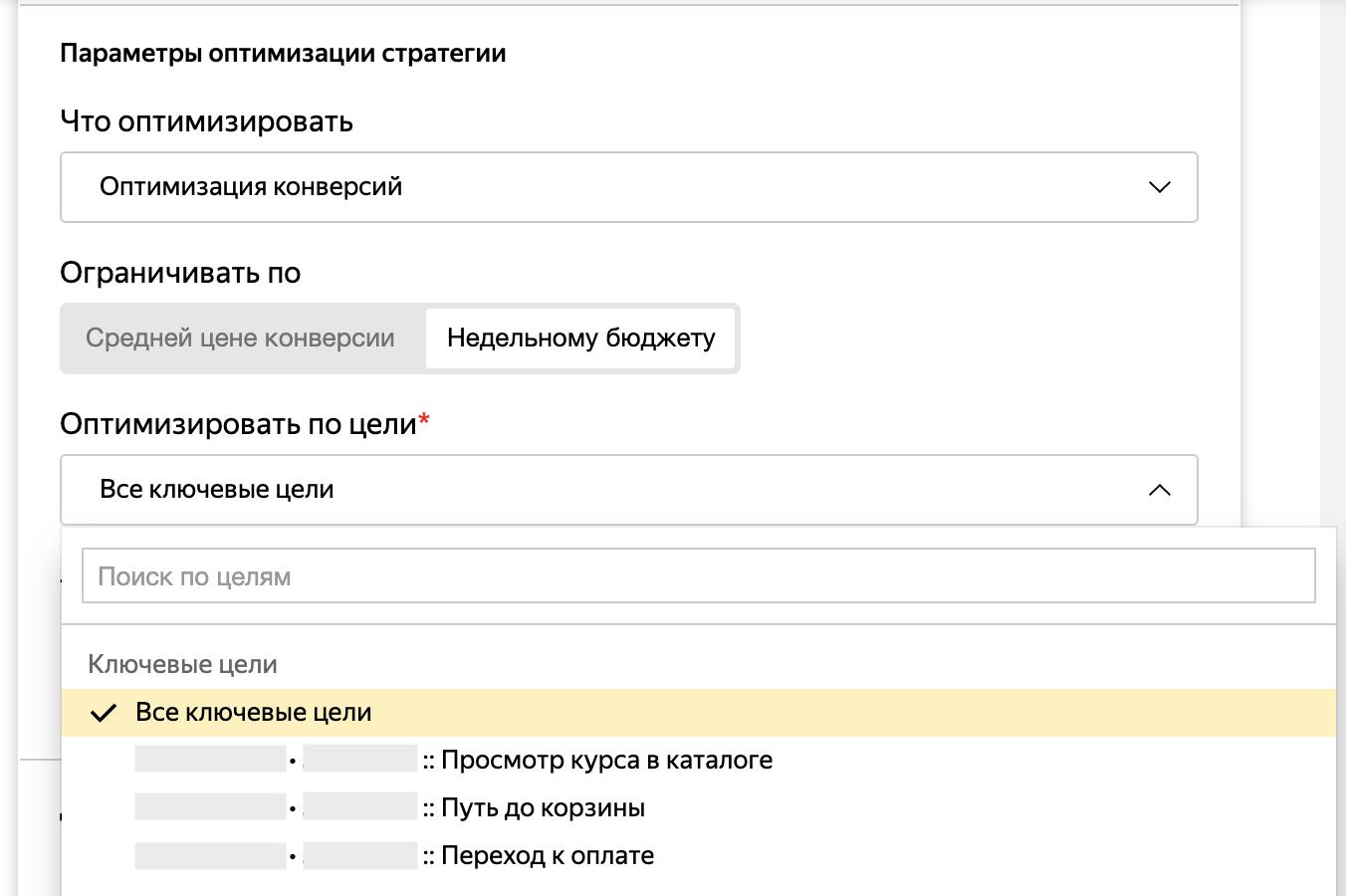 Оптимизация по нескольким ключевым целям в «Яндекс.Директ»