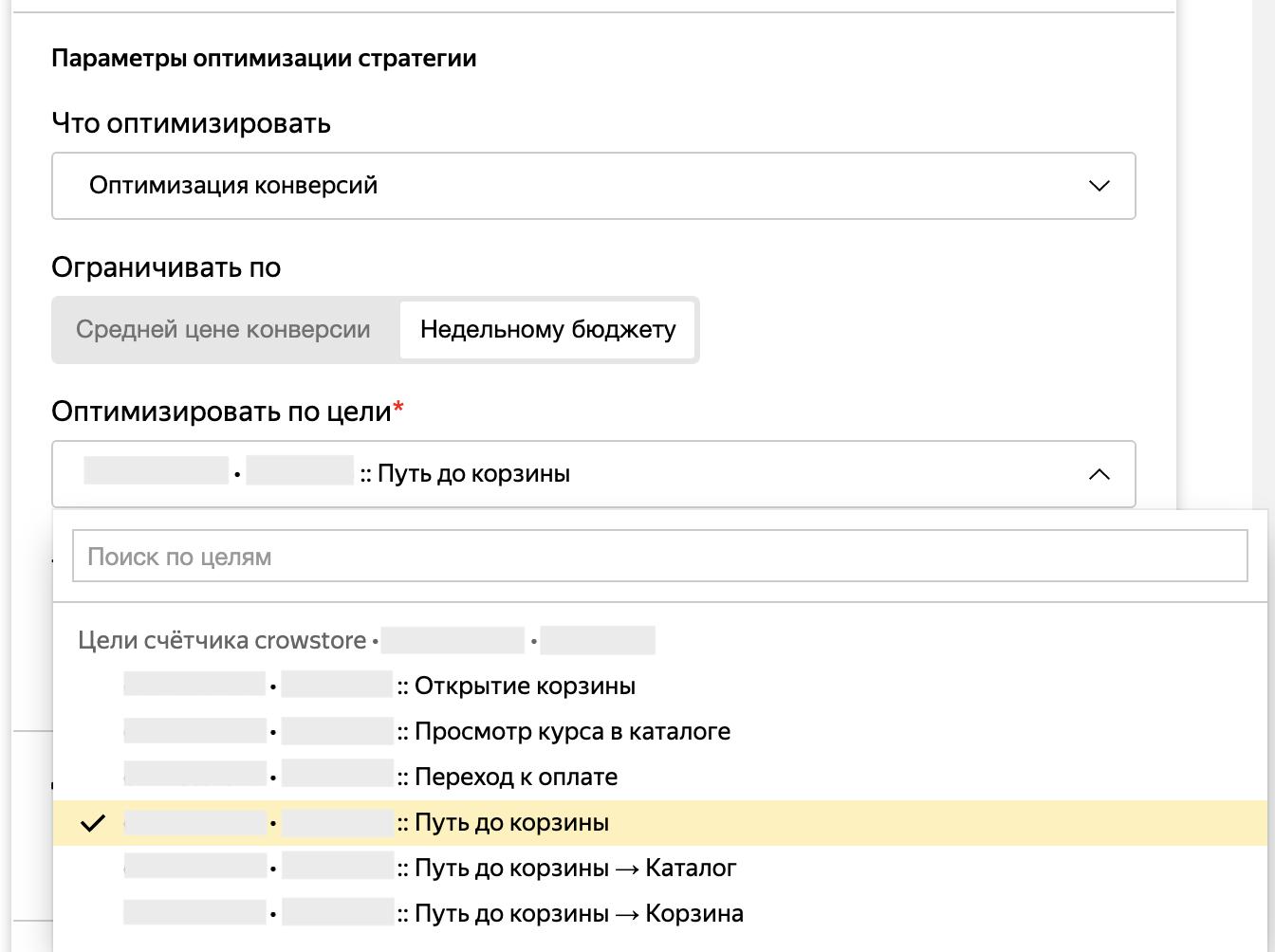 Оптимизация по составной цели в «Яндекс.Метрике»