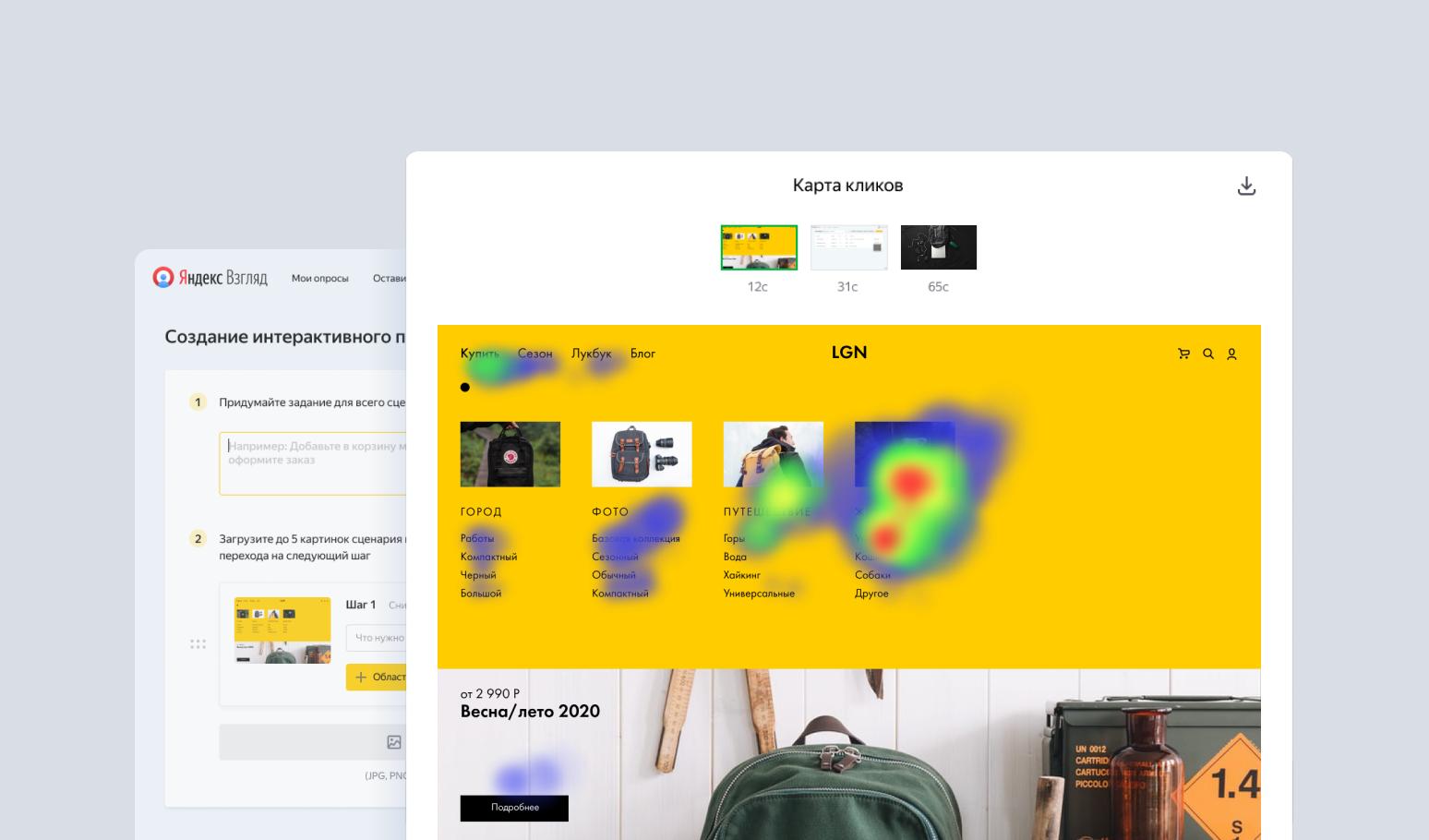В «Яндекс.Взгляде» можно проверять удобство сайта или приложения