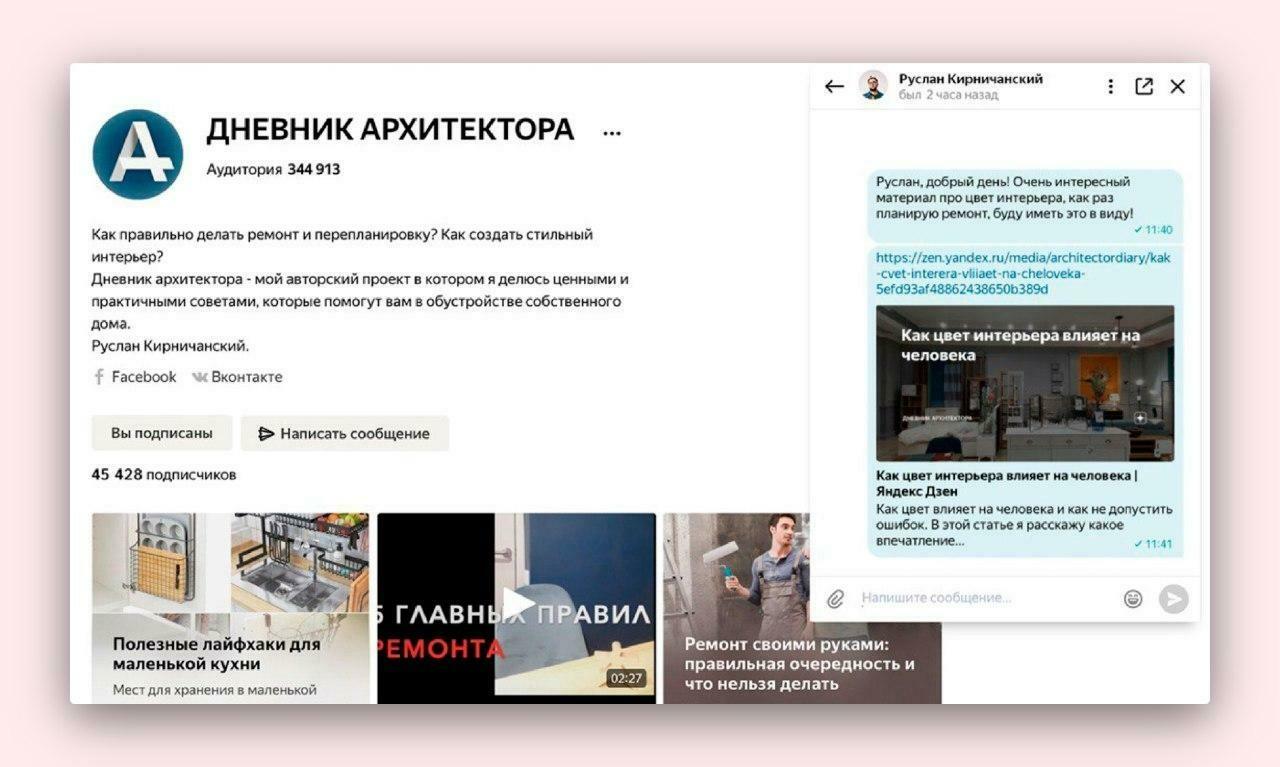 В «Яндекс.Дзен» добавлен «Яндекс.Мессенджер»