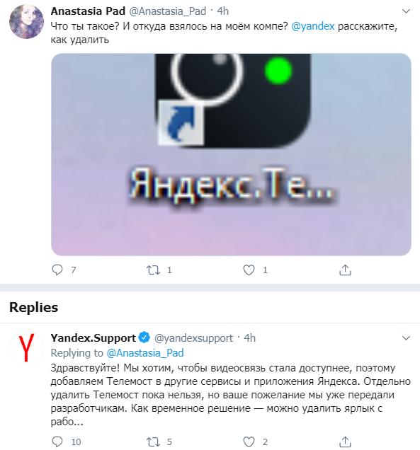 «Яндекс» установил на компьютеры приложение «Телемост», не спросив пользователей