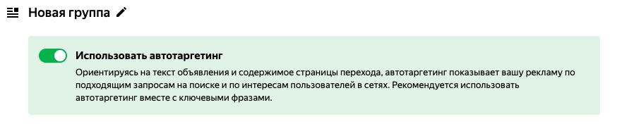 «Яндекс» обновляет систему для работы с семантикой в «Директе»