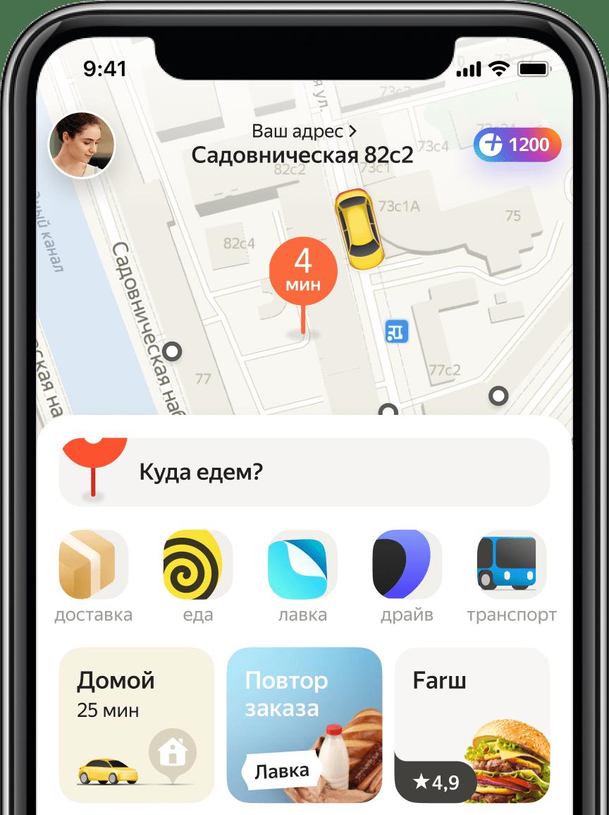 «Яндекс» запускает приложение для решения повседневных задач в городе