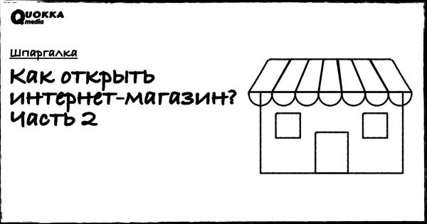 Как открыть интернет-магазин 2