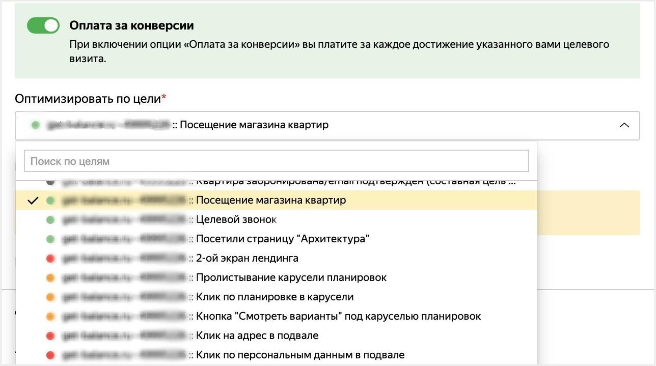 Модель оплаты за конверсии в «Яндекс.Директ» доступна всем рекламодателям