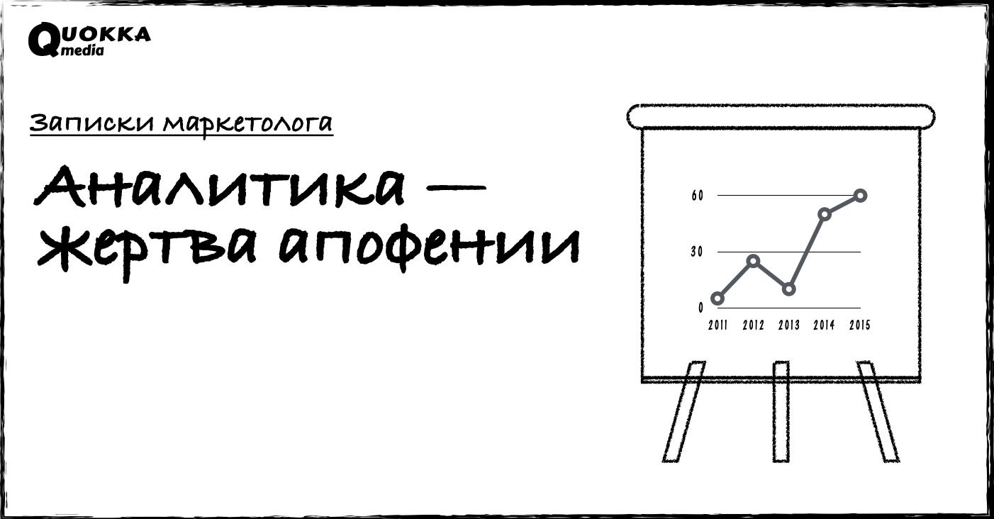 Аналитика жертва апофении