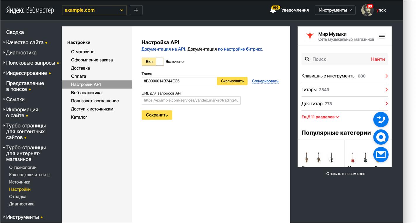 Заказы из корзин Турбо-страниц «Яндекс.Вебмастера» можно передавать через API в CRM- или CMS-систему