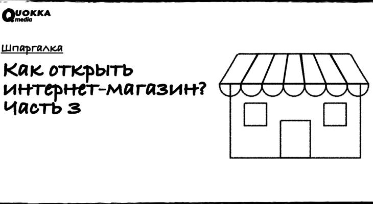 Как открыть интернет-магазин 3