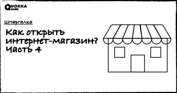 Как открыть интернет-магазин 4