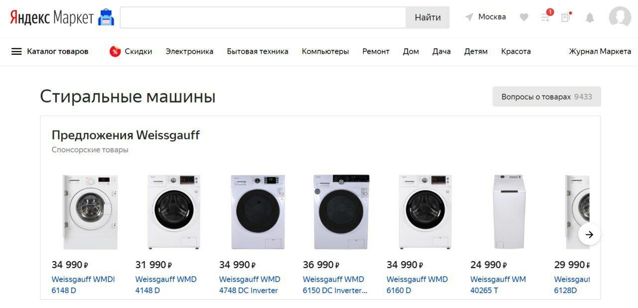 На  «Яндекс.Маркете» появились монобрендовые карусели товаров