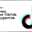 3 главных отличия TikTok от конкурентов