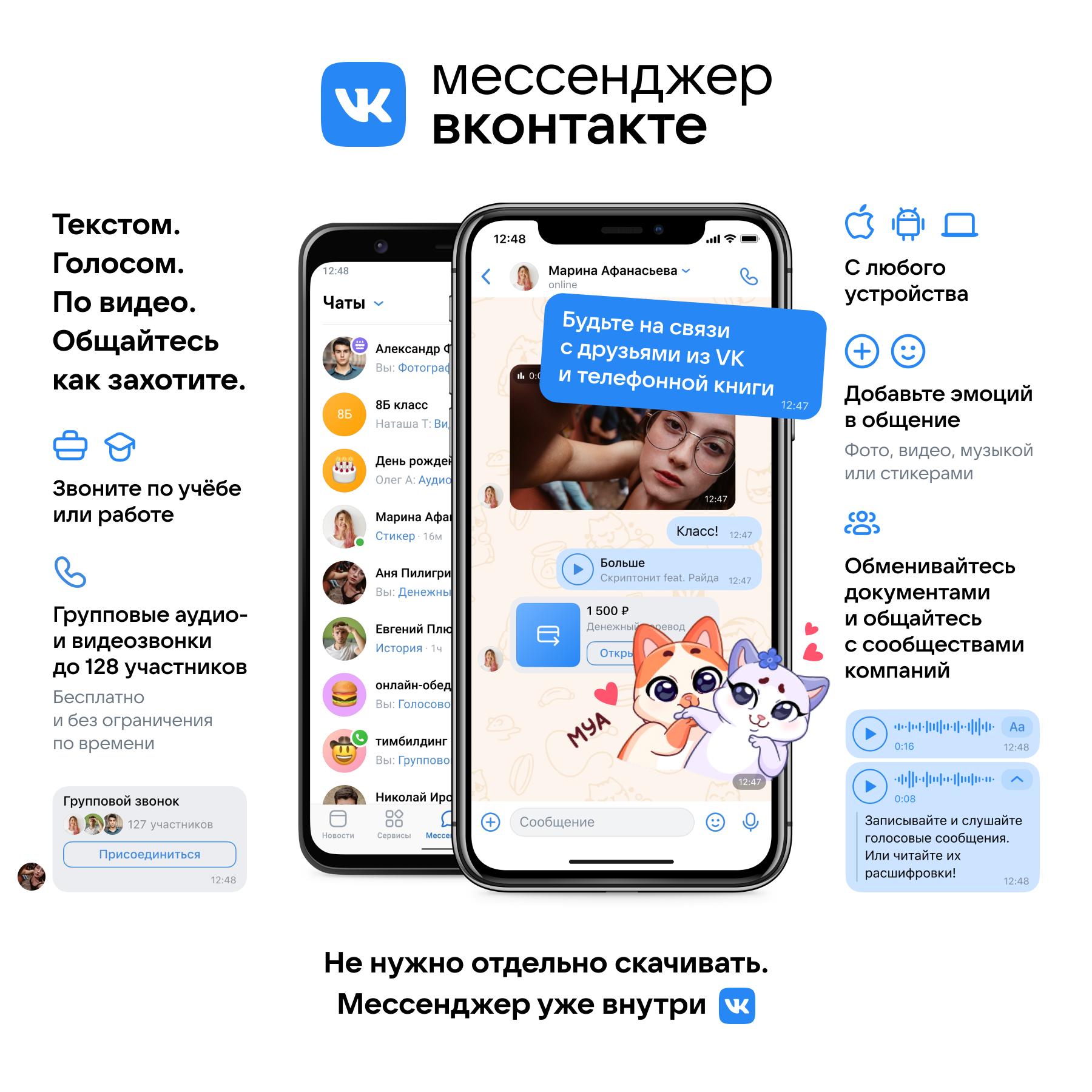 «ВКонтакте» преобразовала раздел «Сообщения» в «Мессенджер»