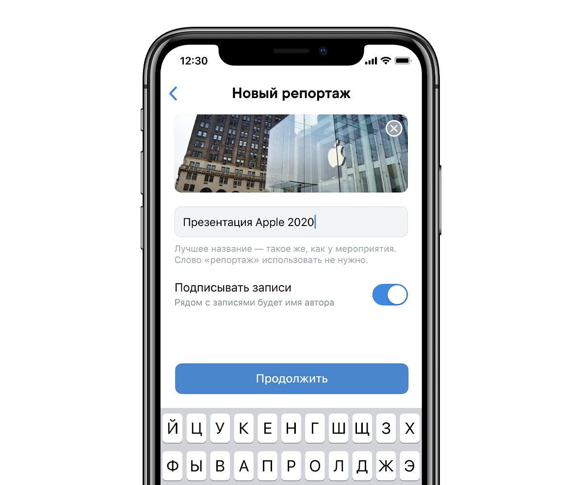 Для запуска репортажа администратор открывает своё сообщество в приложении VK