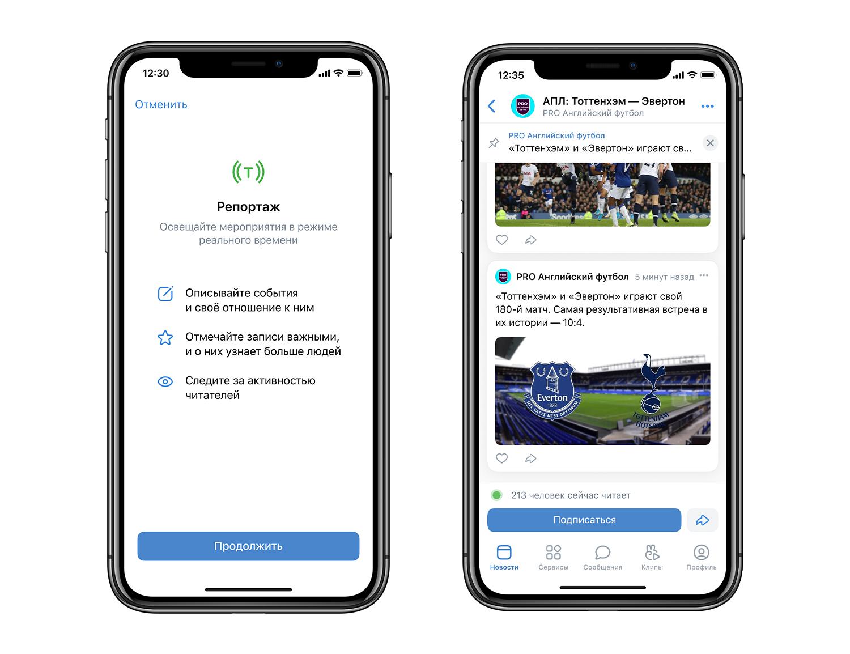«ВКонтакте» запускает «Репортажи»