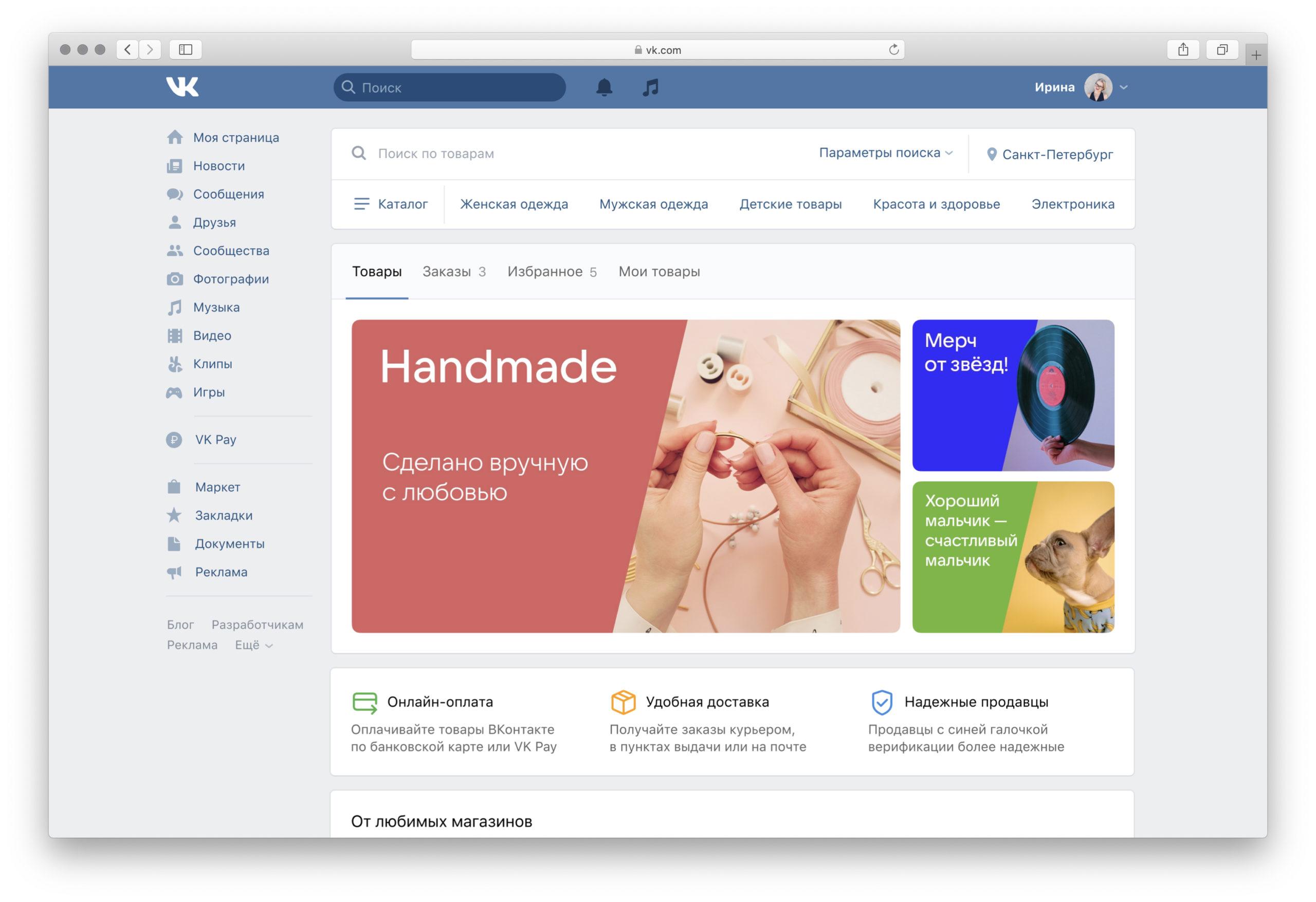 «ВКонтакте» анонсировал маркетплейс с товарами от магазинов и друзей