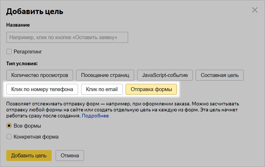 Новые типы целей в «Яндекс.Метрике»