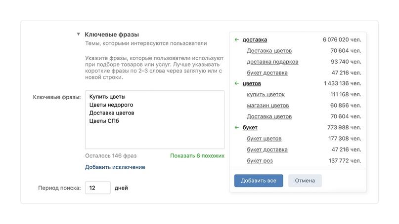 «ВКонтакте» появился контекстный таргетинг