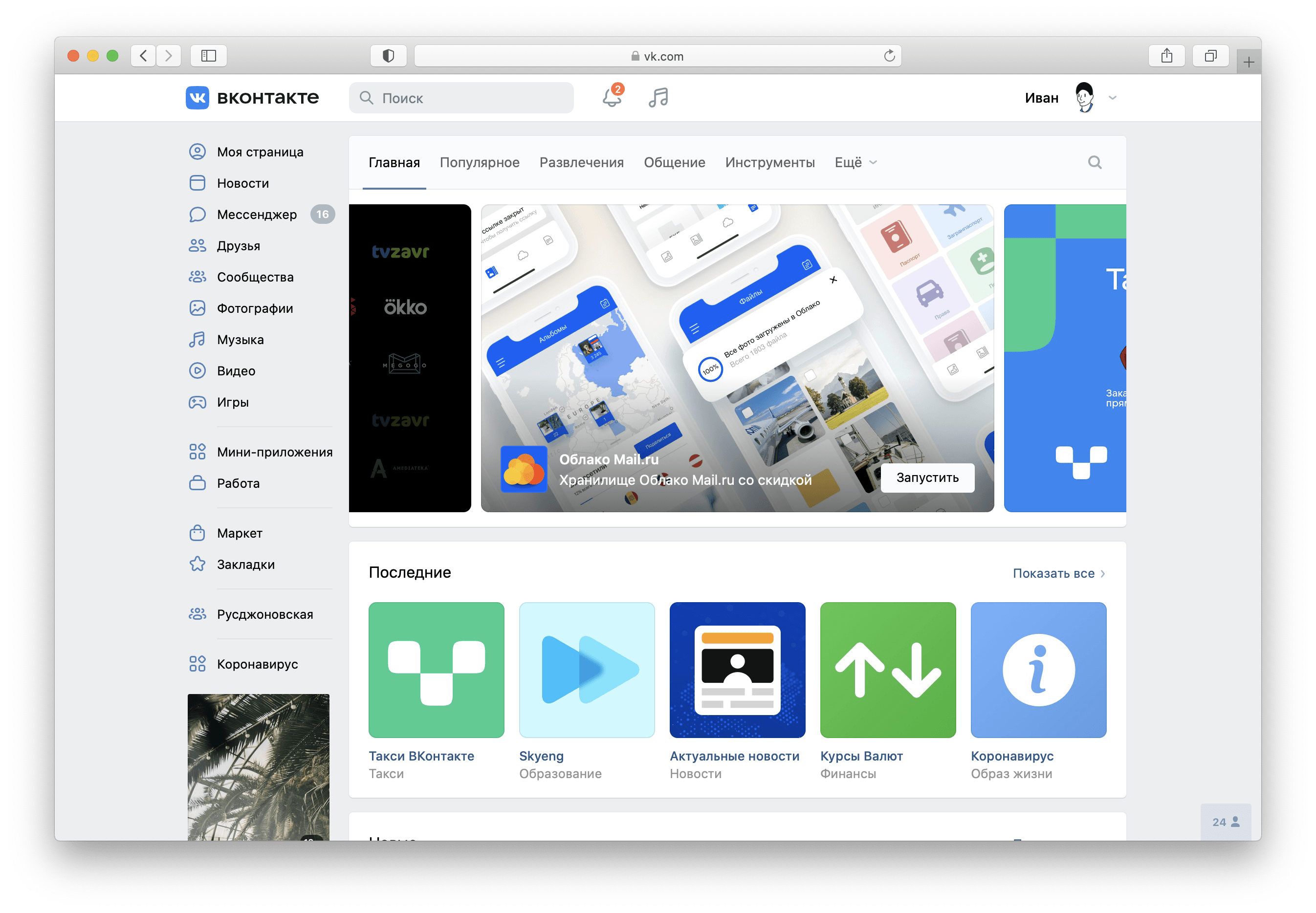 «ВКонтакте» запустила каталог мини-приложений в десктопной версии