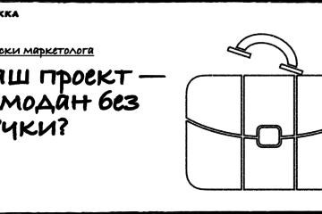 Как понять, что ваш проект чемодан без ручки