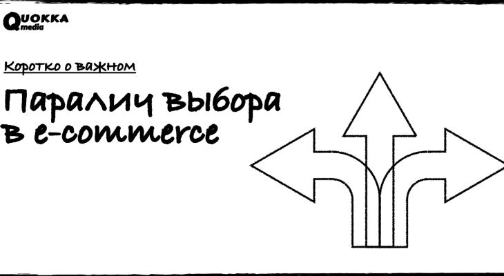 Паралич выбора в ecommerce