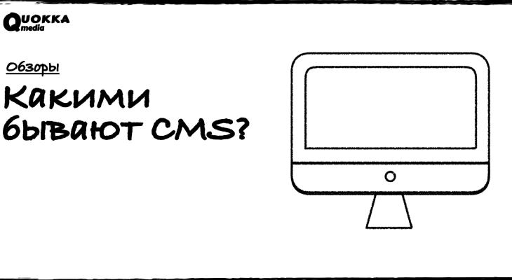 Что такое CMS и какими они бывают